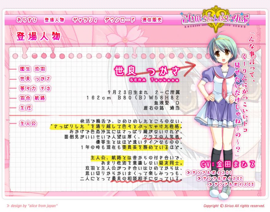 http://ami.animecharactersdatabase.com/./images/koibitodoushidesurukotozenbu/Tsukasa_Sera.png