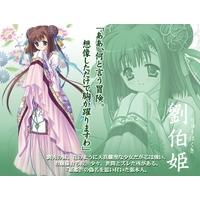 Profile Picture for Hakuki Ryuu