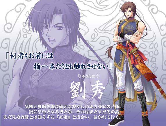 http://ami.animecharactersdatabase.com/./images/kouki/Juu_Ryuu.jpg