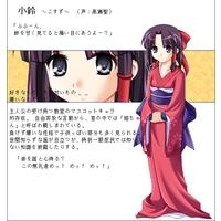 Image of Kosuzu