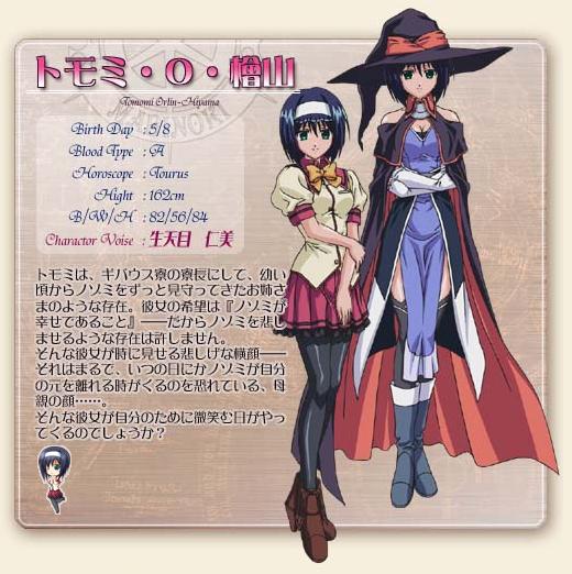 http://ami.animecharactersdatabase.com/./images/mabinosutairu/Tomomi.png