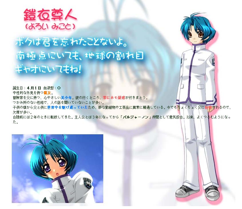 http://ami.animecharactersdatabase.com/./images/maburavu/Mikoto_Yorui.png