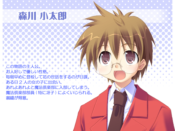 http://ami.animecharactersdatabase.com/./images/mahouclub/Kotaro.png