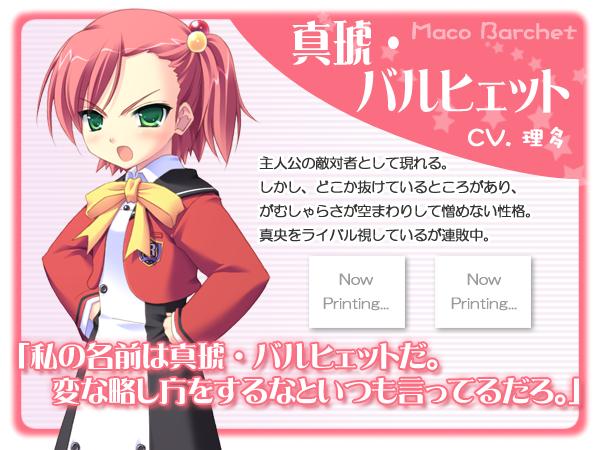 http://ami.animecharactersdatabase.com/./images/mahouclub/Maco_Barchet.png