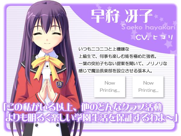 http://ami.animecharactersdatabase.com/./images/mahouclub/Saeko_Hayakari.png