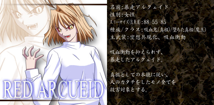 Red Arcueid