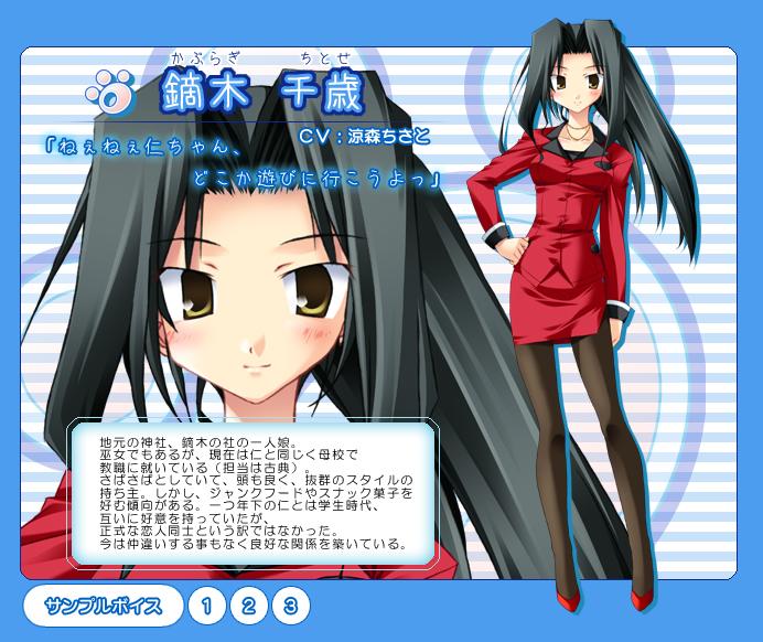 http://ami.animecharactersdatabase.com/./images/natsupochi/Chitose_Kaburagi.png