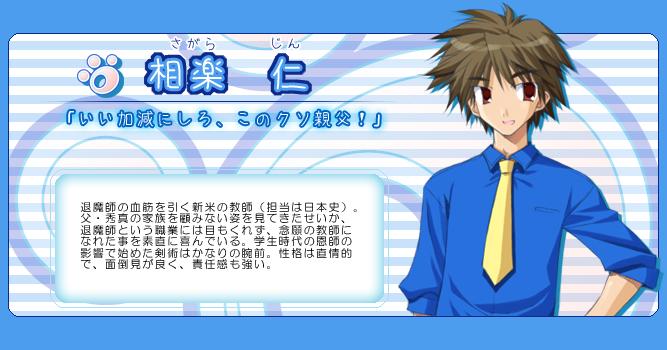 http://ami.animecharactersdatabase.com/./images/natsupochi/Jin_Sagara.jpg
