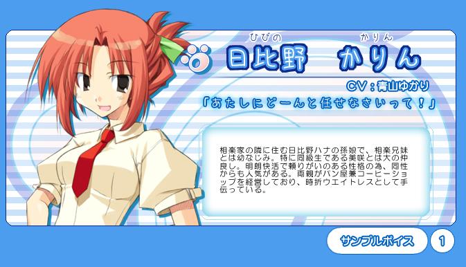 http://ami.animecharactersdatabase.com/./images/natsupochi/Karin_Hibino.png