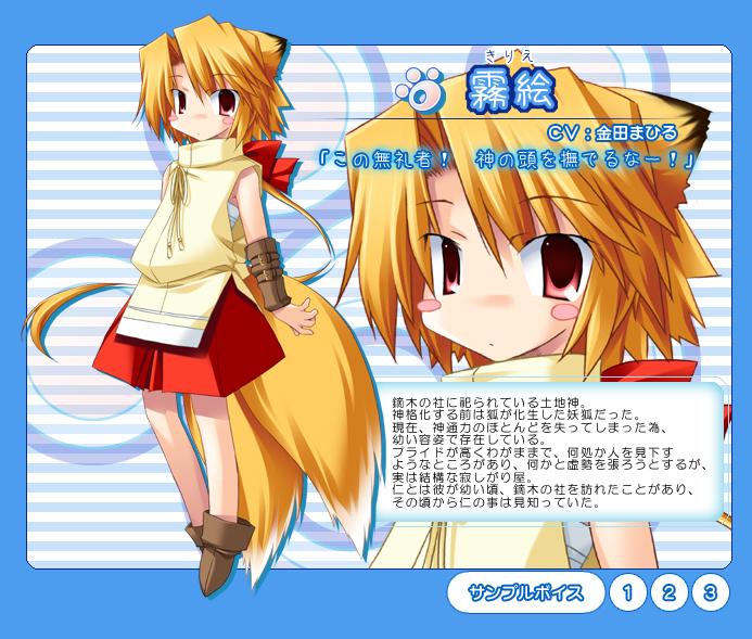 http://ami.animecharactersdatabase.com/./images/natsupochi/Kirie.png