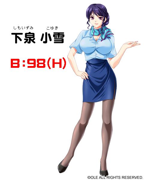 http://ami.animecharactersdatabase.com/./images/oppainoouja48/Koyuki_Shimoizumi.jpg