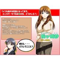Image of Mae Matsugaki