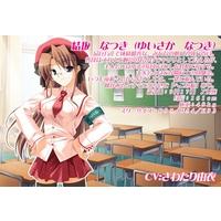 Image of Natsuki Yuisaka