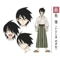 Nozomu Itoshiki