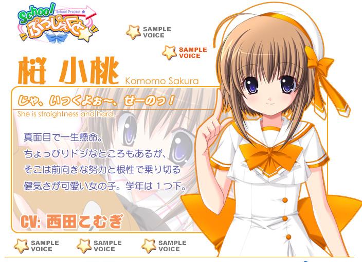 http://ami.animecharactersdatabase.com/./images/schoolproject/Sakura_Komomo.png
