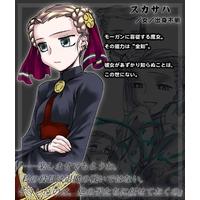 Image of Sukasaha