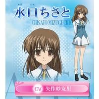 Image of Chisato Mizuguchi