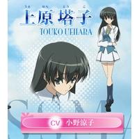 Image of Touko Uehara