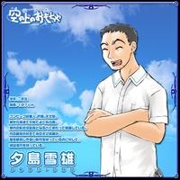 Image of Yukio Yuujima