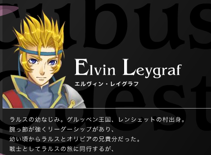 http://ami.animecharactersdatabase.com/./images/succubusquest/Elvin_Leygraf.png