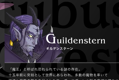 http://ami.animecharactersdatabase.com/./images/succubusquest/Guildenstern.png