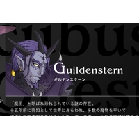 Guildenstern