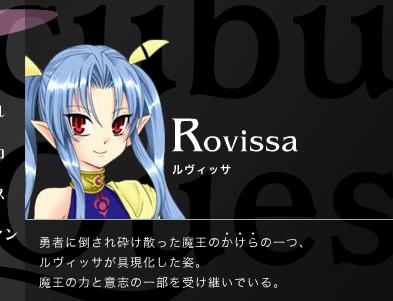 http://ami.animecharactersdatabase.com/./images/succubusquest/Rovissa.png