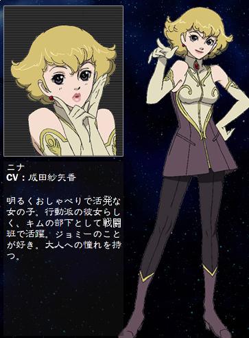 http://ami.animecharactersdatabase.com/./images/terra/Nina.png