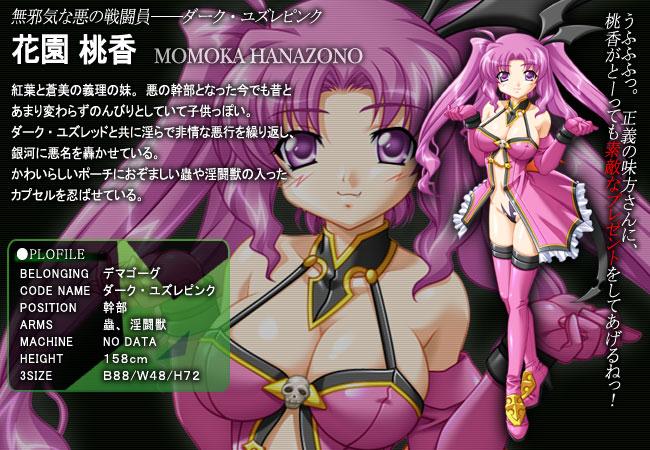 http://ami.animecharactersdatabase.com/./images/tokukeisentaisairenja/Hanazono_Momoka.jpg