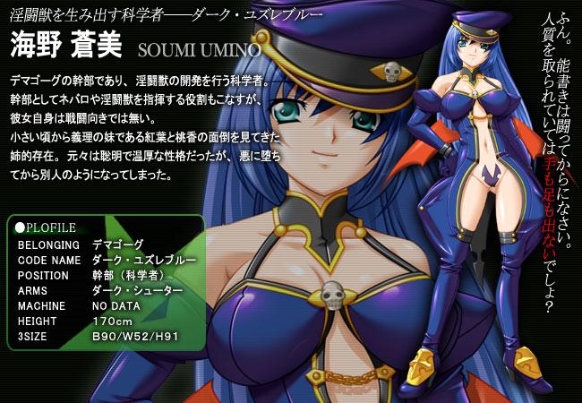 http://ami.animecharactersdatabase.com/./images/tokukeisentaisairenja/Umino_Soumi.jpg