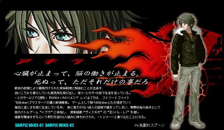 http://ami.animecharactersdatabase.com/./images/trueblood/Akira.png