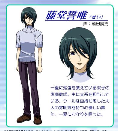 http://ami.animecharactersdatabase.com/./images/utakata/Sei.png