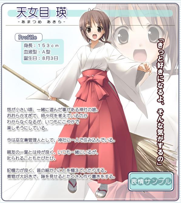 http://ami.animecharactersdatabase.com/./images/yosuganosora/Akira_Amatsume.png
