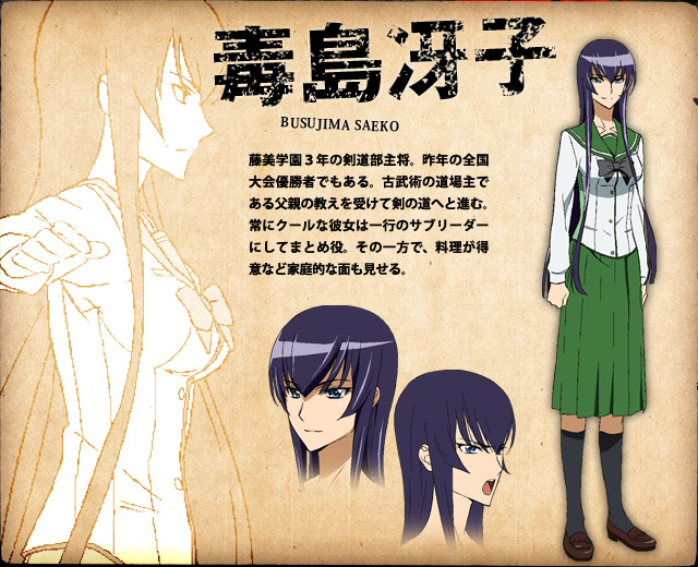 http://ami.animecharactersdatabase.com/images/2449/Saeko_Busujima.jpg