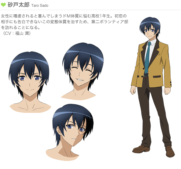 Anime Characters Database : Taro sado from mm