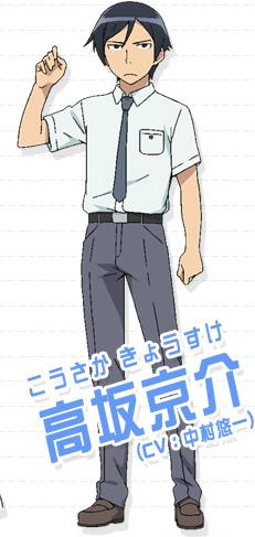 http://ami.animecharactersdatabase.com/images/2501/Kyousuke_Kousaka.png