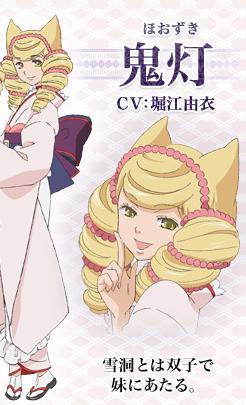 http://ami.animecharactersdatabase.com/images/2503/Hoozuki.png