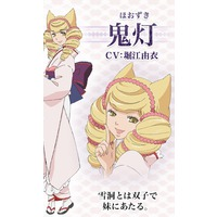 Image of Houzuki