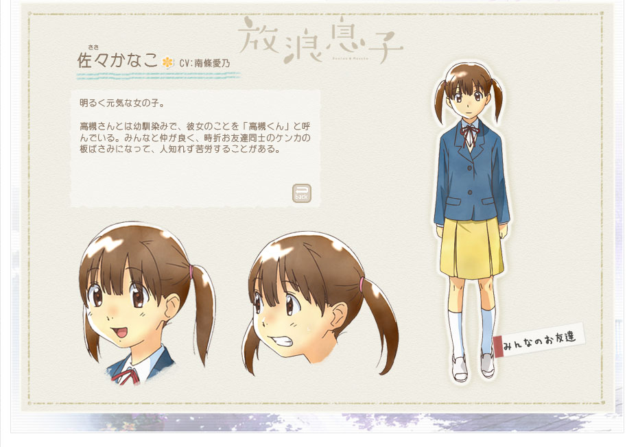 http://ami.animecharactersdatabase.com/images/2566/Kanako_Sasa.jpg