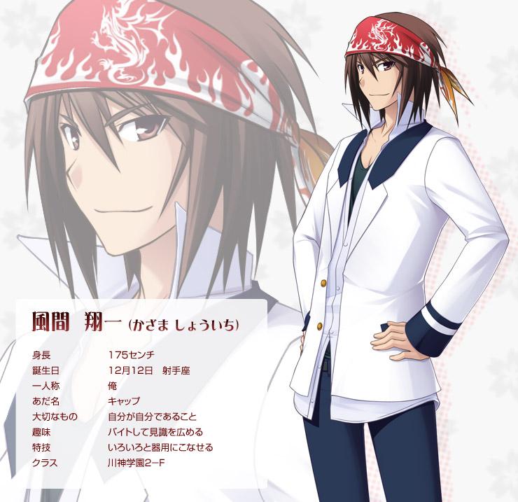http://ami.animecharactersdatabase.com/images/majidewatashiniaishinasai/Shouichi_Kazama.jpg