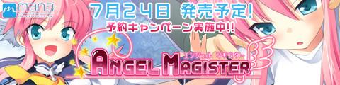 Angel Magister