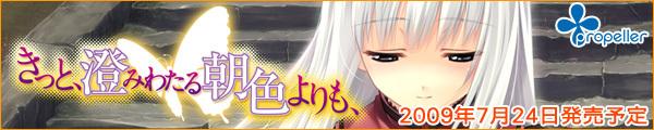 Kitto, Sumiwataru Asairo Yori mo,