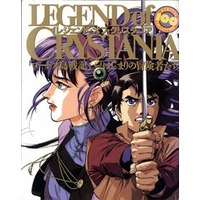 Image of Legend of Crystania