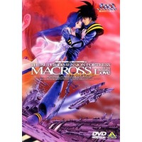 The Super Dimension Fortress Macross: Do You Remember Love? Image