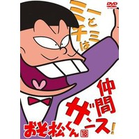 Image of Osomatsu-kun (Series)