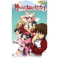 Image of The World God only knows