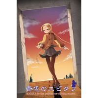 Ao-iro no Epitafu - Marika in the poisonous-looking sunset - Image
