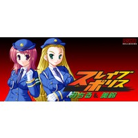 Slave Police Michiru & Misuzu