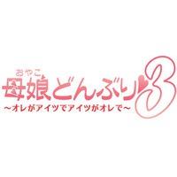 Oyako Donburi 3 - ore ga aitsu de aitsu ga ore de - Image