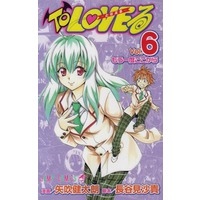 Image of To Love-ru - Trouble